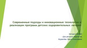 Sovremennye podhody i innovacionnye tekhnologii v realizacii programm detskih ozdorovitel'nyh lagerej